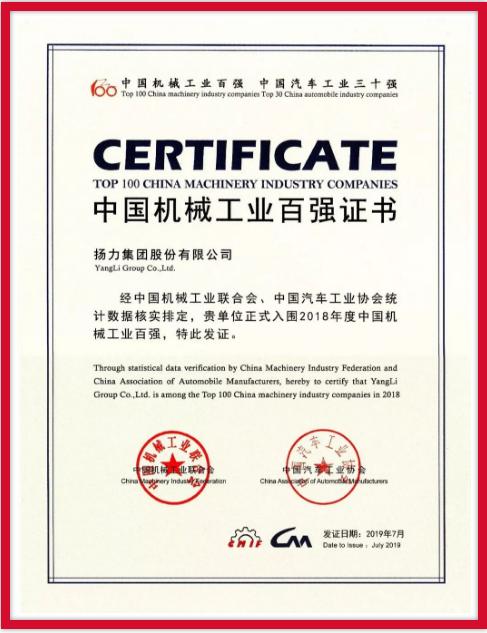 扬力集团连续九年荣登中国机械工业百强榜!