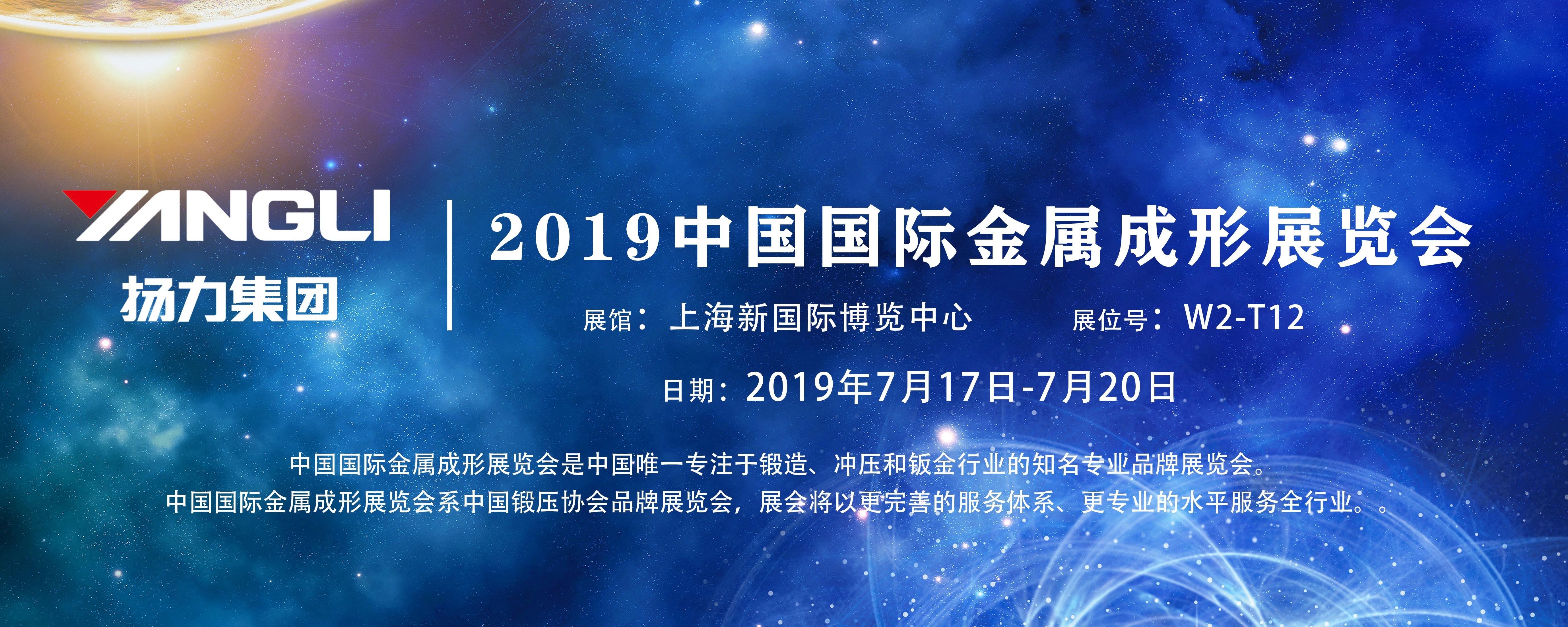 展会预告丨扬力集团即将参展2019中国国际金属成形展览会!