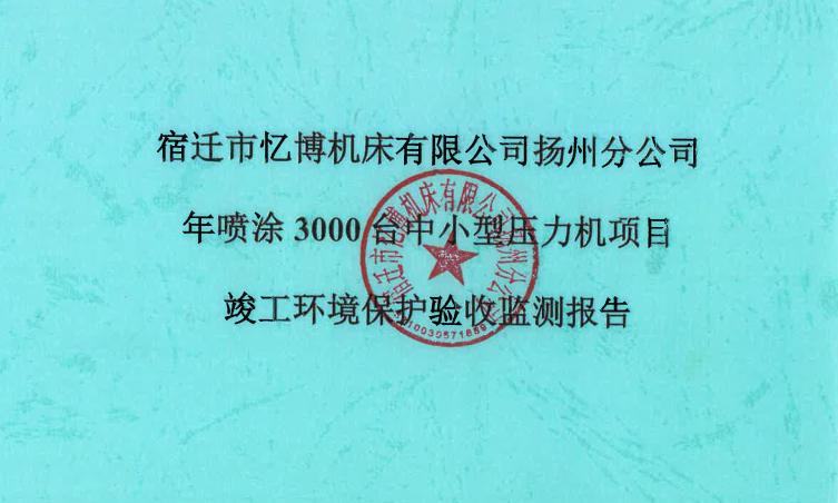 宿迁市忆博机床有限公司扬州分公司年喷涂3000台中小型千赢国际qy88项目(公示稿)
