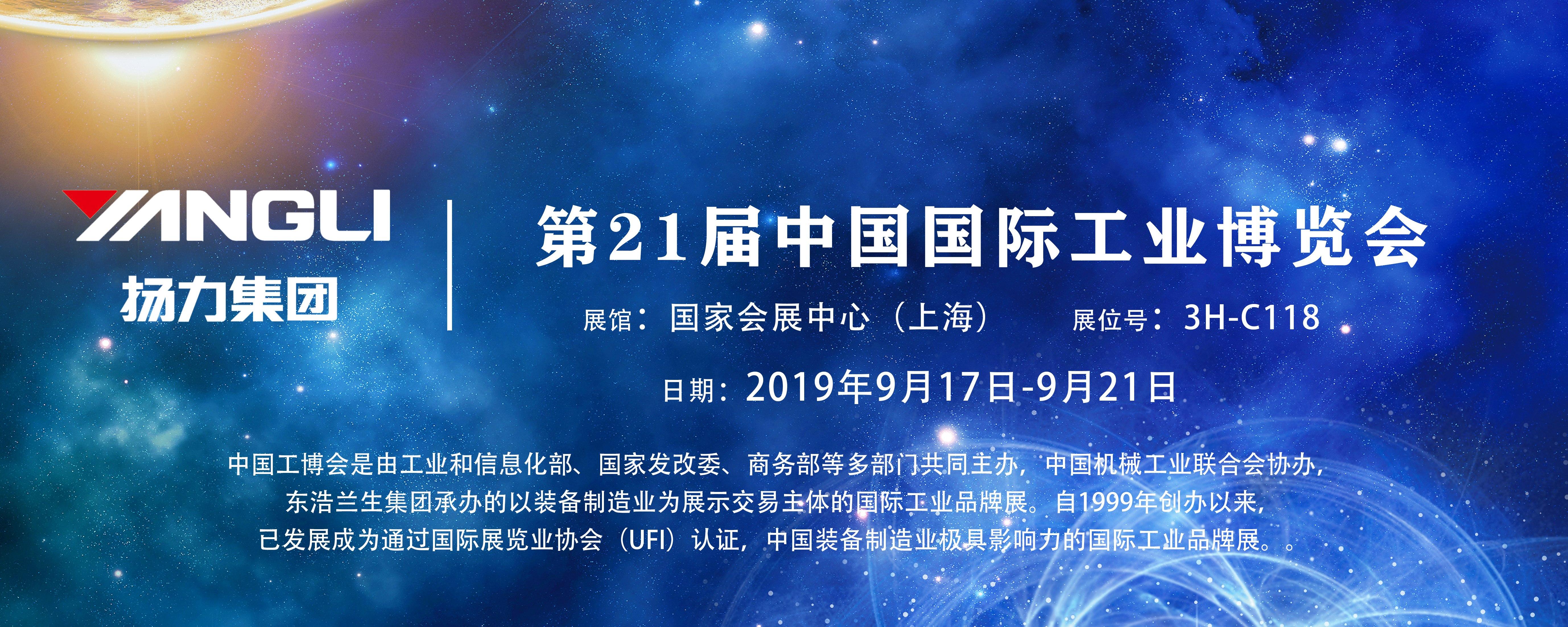 扬力集团即将参展第21届中国国际工业博览会,诚邀您前来观展!