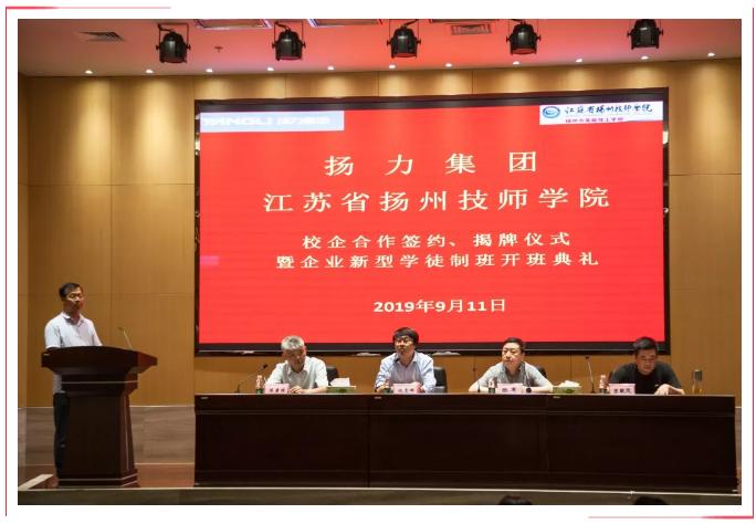 扬力集团、扬州技师学院联合举行企业新型学徒制班签约仪式!