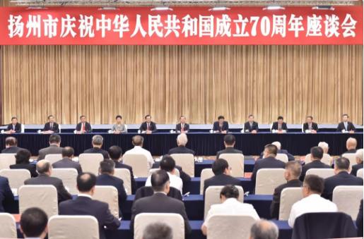 林国富董事长受邀出席扬州市庆祝中华人民共和国成立70周年座谈会!