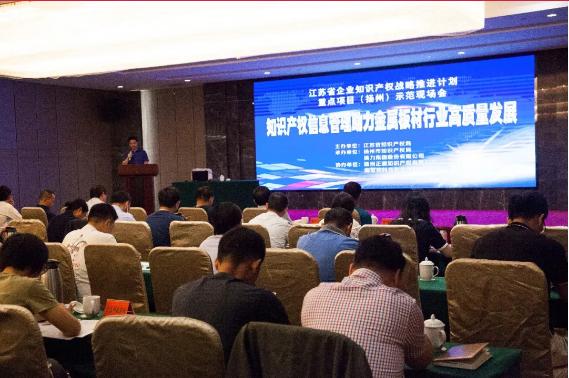 知识产权信息管理助力金属板材行业高质量发展!