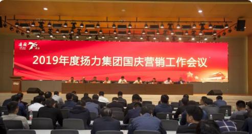 扬力集团召开2019年度国庆营销工作会议暨营销经理培训班!